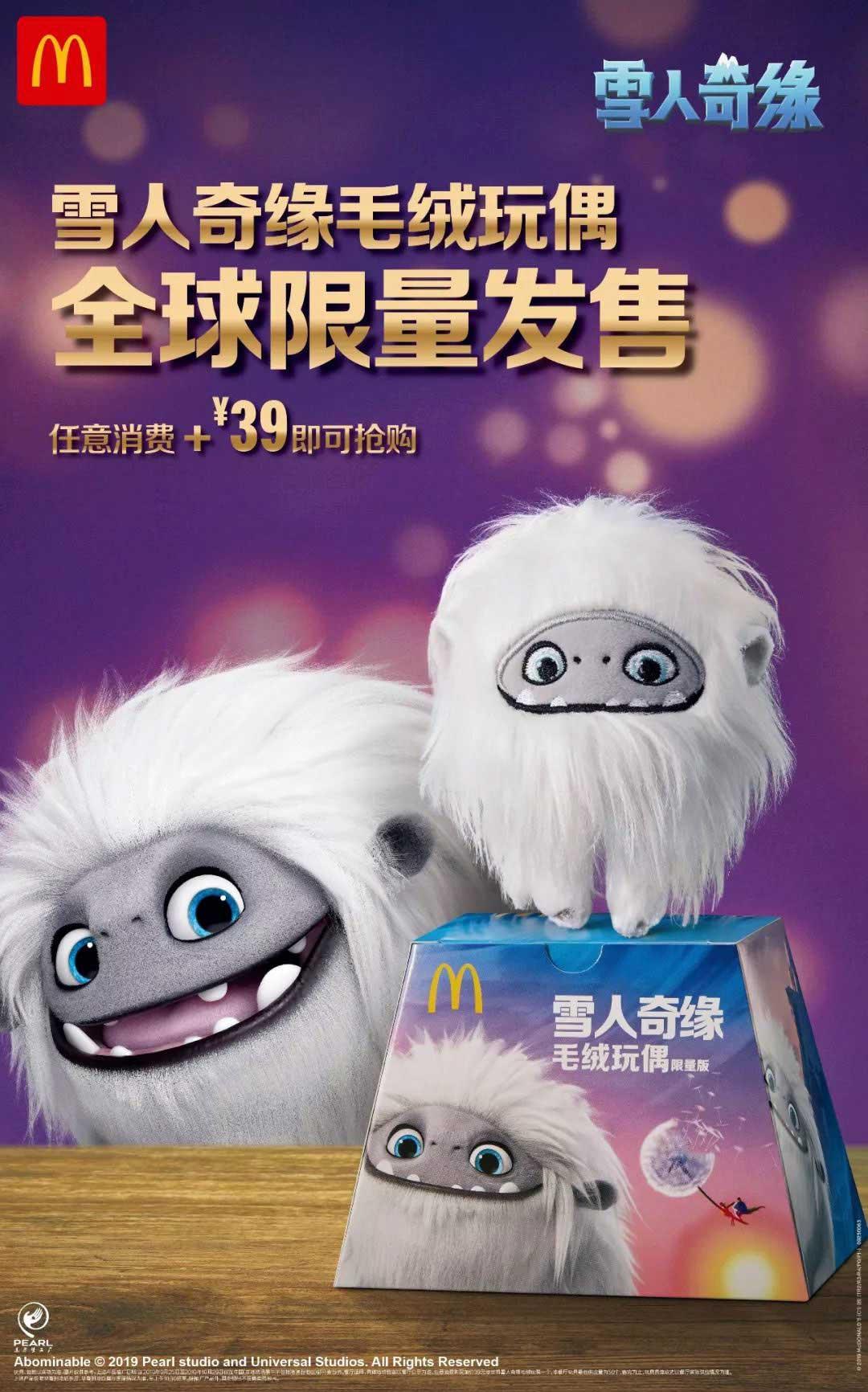 麦当劳雪人奇缘毛绒玩偶全球限量发售,任意消费+39元得雪人奇缘毛绒玩偶一个,有效期自2019年09月25日到2019年10月29日
