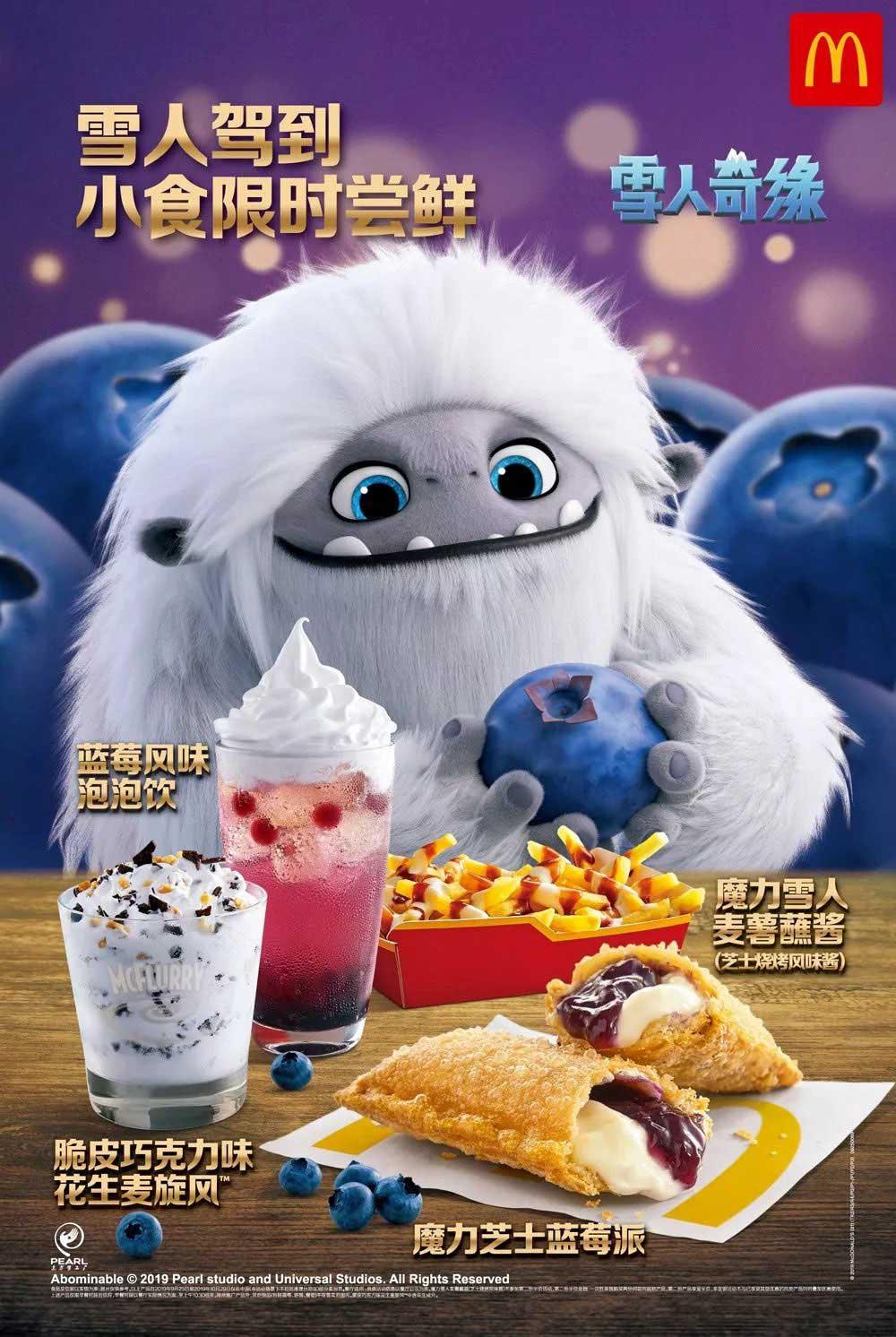 麦当劳雪人奇缘小食限时尝鲜,魔力雪人麦薯蘸酱、魔力芝士蓝莓派,有效期自2019年09月25日到2019年10月29日