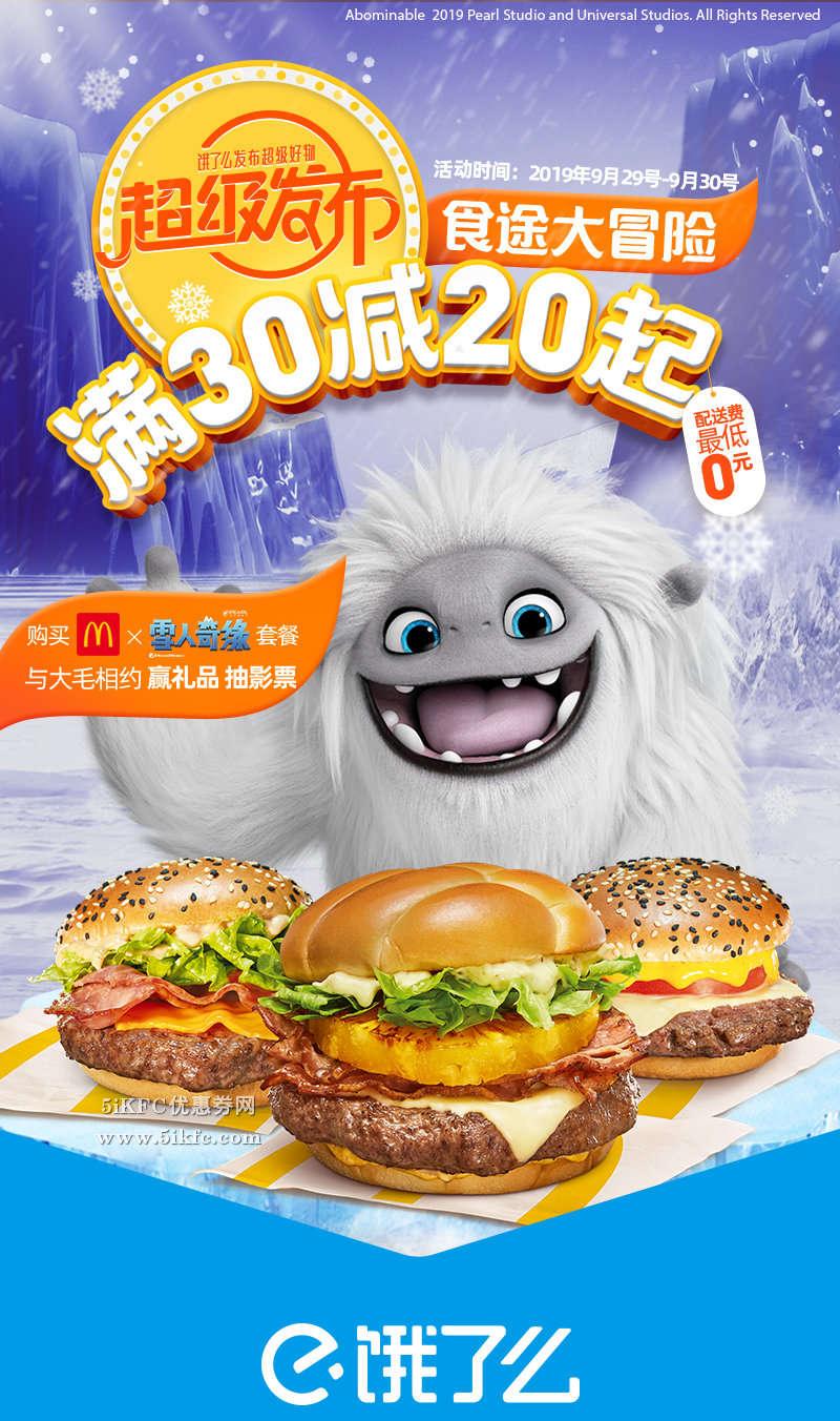 优惠券图片:麦当劳饿了么超级发布,满35减20起,还可以赢大毛、抽影票 有效期2019年09月29日-2019年09月30日