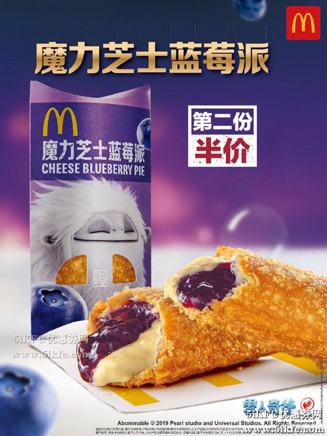 麦当劳魔力芝士蓝莓派第二份半价 有效期至:2019年10月29日 www.5ikfc.com