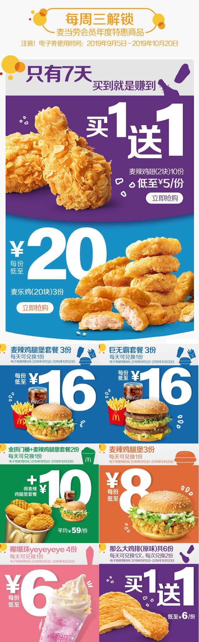 优惠券图片:麦当劳天猫旗舰店会员年度特惠,半价迷彩桶、买1送1那么大鸡排 有效期2019年09月5日-2019年09月10日