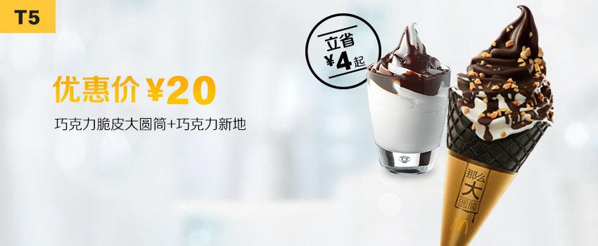 T5 巧克力脆皮大圆筒+巧克力新地 2019年9月凭麦当劳优惠券20元 立省4元 有效期至:2019年9月24日 www.5ikfc.com