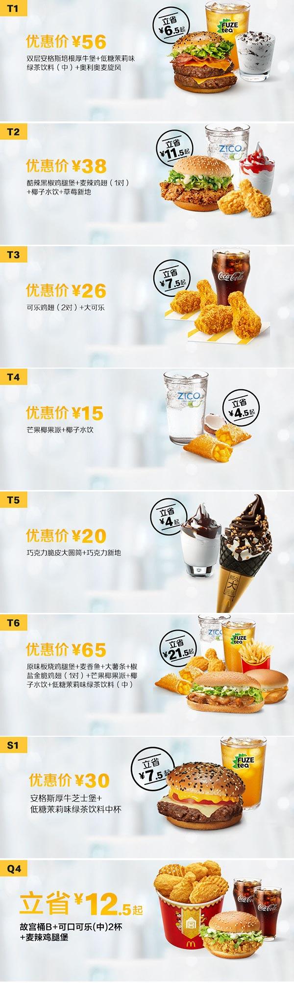 优惠券图片:麦当劳优惠券2019年9月5日至24日手机版整张,八款优惠共省75.5元起 有效期2019年09月5日-2019年09月24日