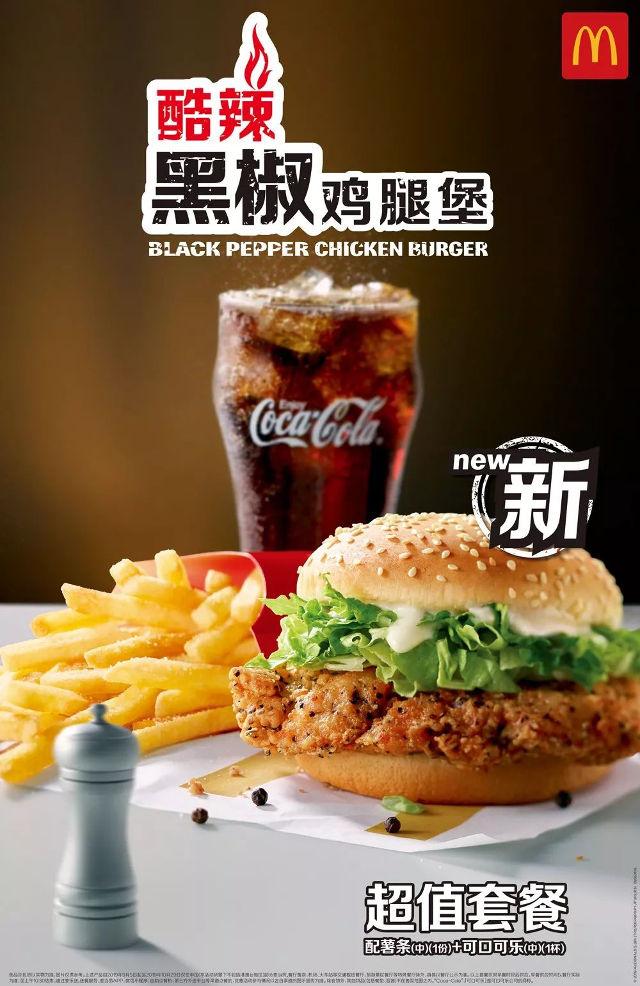 优惠券图片:麦当劳全新酷辣黑椒鸡腿堡超值套餐 有效期2019年09月5日-2019年10月29日
