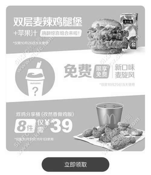 黑白优惠券图片:麦当劳10月支付宝券 免费麦旋风 39元半价炸鸡桶 - www.5ikfc.com