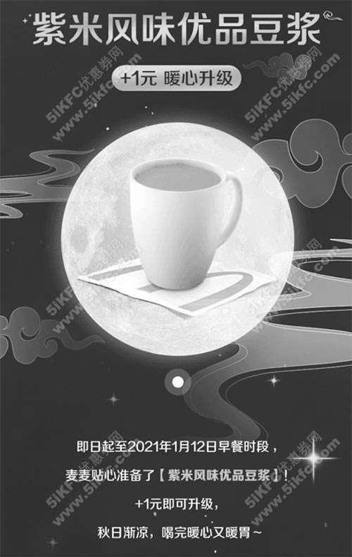 黑白优惠券图片:麦当劳早餐+1元升级紫米风味优品豆浆 - www.5ikfc.com