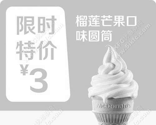 黑白优惠券图片:麦当劳国庆假期专享3元甜筒,华夫筒买1送1 - www.5ikfc.com