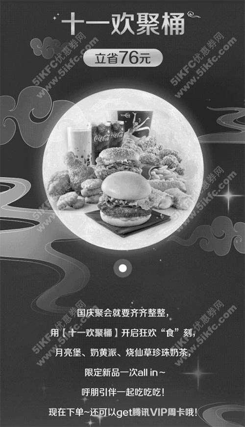黑白优惠券图片:麦当劳2020十一欢聚桶狂省76元,月亮堡陪你过假期 - www.5ikfc.com