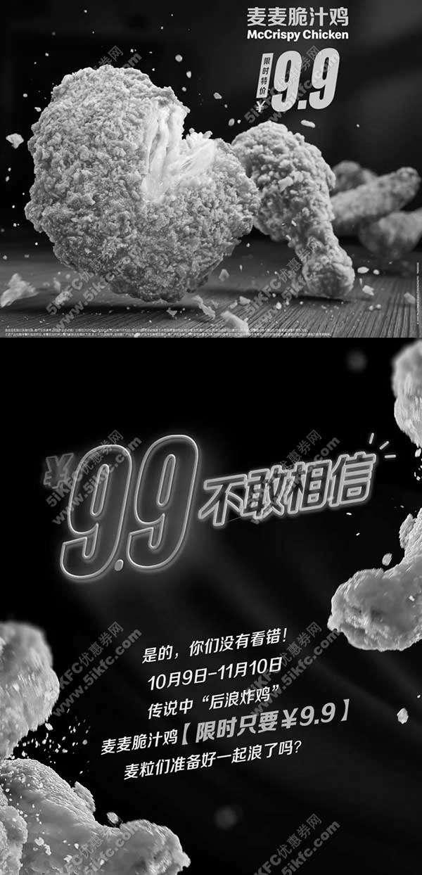 黑白优惠券图片:麦当劳炸鸡麦麦脆汁鸡限时9.9元特惠 - www.5ikfc.com
