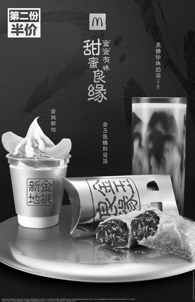 黑白麦当劳优惠券:麦当劳2020春节甜品奶茶第二份半价