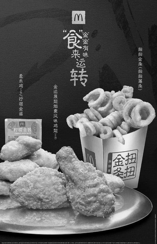 黑白优惠券图片:麦当劳扭扭金条(扭扭薯条)限时回归,还有金运展翅烟熏风味鸡翅 - www.5ikfc.com