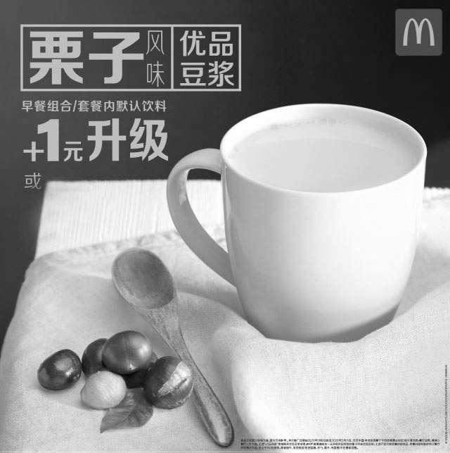 黑白麦当劳优惠券:麦当劳早餐组合/套餐内饮料+1元栗子风味豆浆