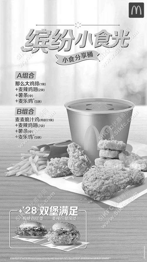 黑白优惠券图片:麦当劳小食分享桶 +28元双堡满足 - www.5ikfc.com