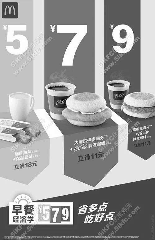 黑白优惠券图片:麦当劳早餐5元/7元/9元套餐,早餐经济学省多点吃好点 - www.5ikfc.com