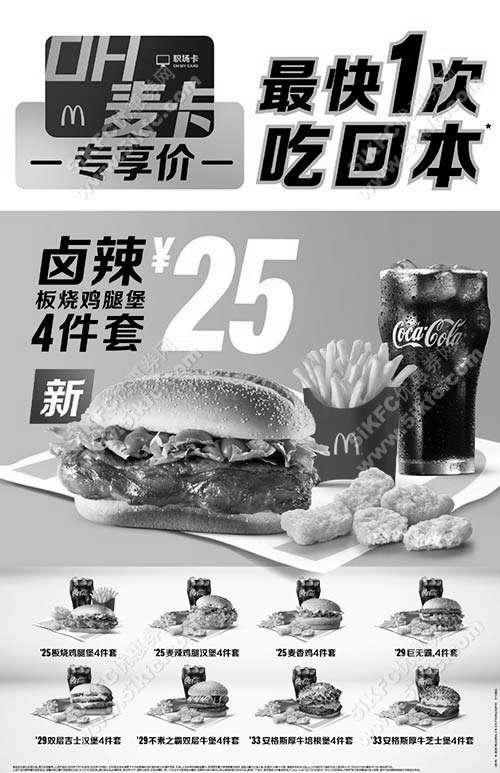 黑白优惠券图片:麦当劳OH麦卡优惠,卤辣板烧鸡腿堡4件套优惠价25元 - www.5ikfc.com