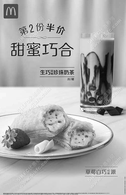 黑白优惠券图片:麦当劳珍珠奶茶、草莓派第2份半价优惠 - www.5ikfc.com