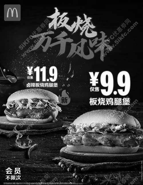 黑白优惠券图片:麦当劳板烧鸡腿堡限时9块9,卤辣板烧鸡腿堡11块9 - www.5ikfc.com