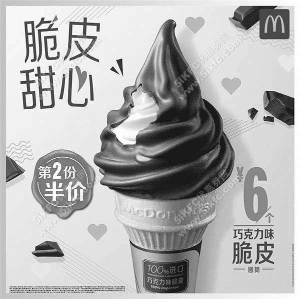黑白优惠券图片:麦当劳巧克力味脆皮圆筒6元/个,第2份半价优惠 - www.5ikfc.com
