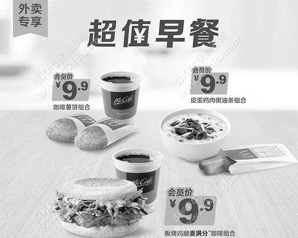 黑白优惠券图片:麦当劳外送麦乐送超值早餐组合只要9.9元 - www.5ikfc.com