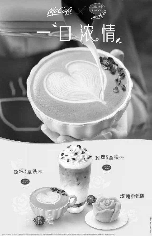 黑白麦当劳优惠券:麦当劳麦咖啡玫瑰风味拿铁免费得LINDOR瑞士莲软心牛奶巧克力