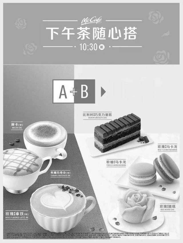 """黑白优惠券图片:麦当劳McCafe下午茶随心搭,""""A+B""""享优惠价 - www.5ikfc.com"""