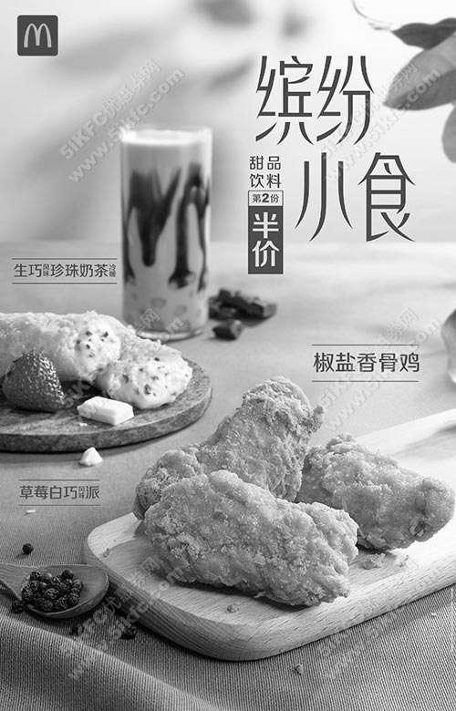 黑白优惠券图片:麦当劳炸鸡奶茶草莓派第二份半价优惠 - www.5ikfc.com