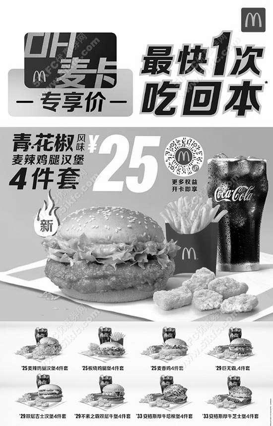 黑白优惠券图片:麦当劳OH麦卡,9款4件套,款款只要25元起 - www.5ikfc.com