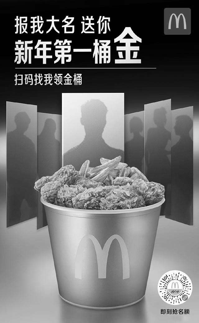 """黑白优惠券图片:麦当劳2021第一桶金,名字带""""金""""送金桶买1送1券 - www.5ikfc.com"""