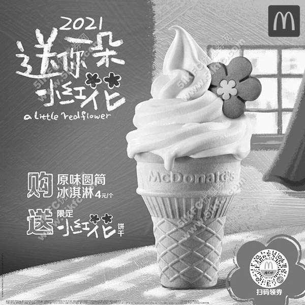 黑白优惠券图片:麦当劳原味圆筒冰淇淋送限定小红花饼干 - www.5ikfc.com