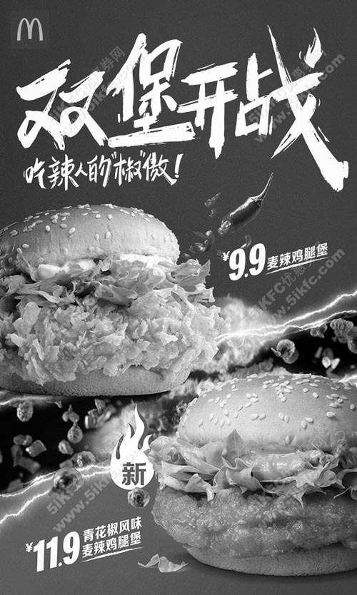 黑白优惠券图片:麦当劳9.9元限时麦辣鸡腿堡,还有11.9元青花椒风味麦辣鸡腿堡 - www.5ikfc.com