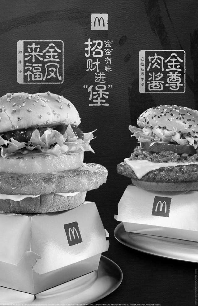 黑白优惠券图片:麦当劳2020春节新品汉堡,金尊肉酱安格斯厚牛堡/金凤来福鸡排堡 - www.5ikfc.com