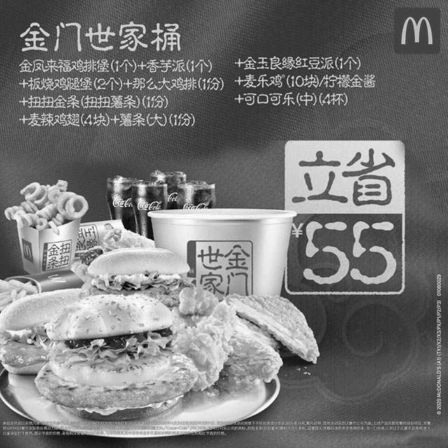 黑白麦当劳优惠券:麦当劳金门世家桶 立省55元