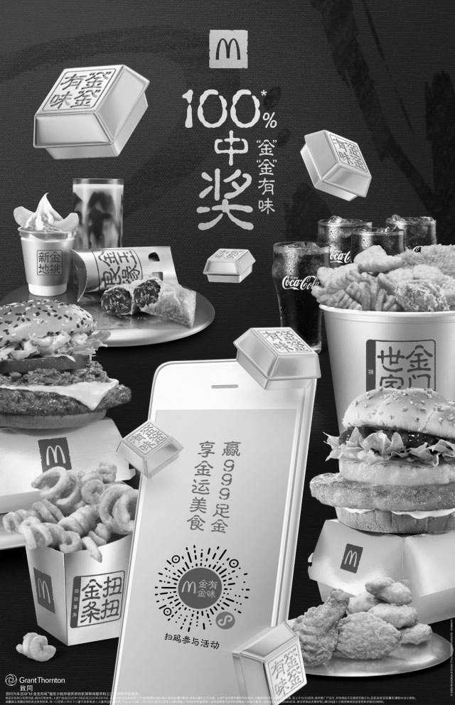 黑白优惠券图片:麦当劳消费攒金币,集35个金币参与抽奖,豪赢999足金 - www.5ikfc.com