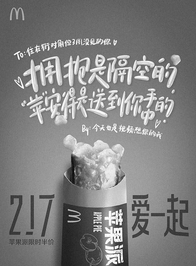黑白优惠券图片:麦当劳217苹果派限时半价回归一天 - www.5ikfc.com