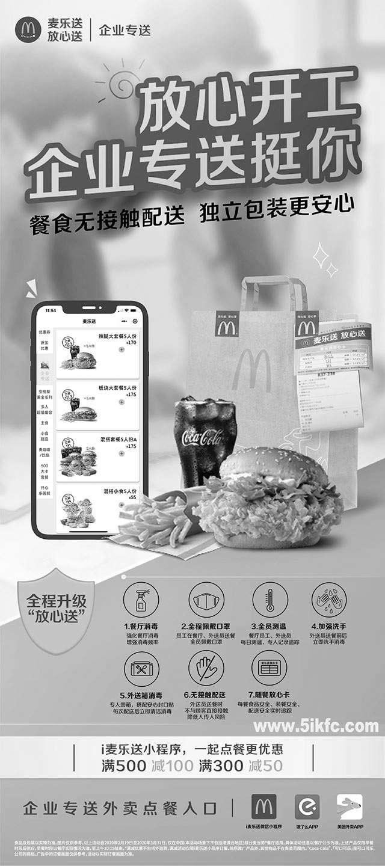 黑白优惠券图片:麦当劳企业专送放心开工,满500减100 满300减50 - www.5ikfc.com