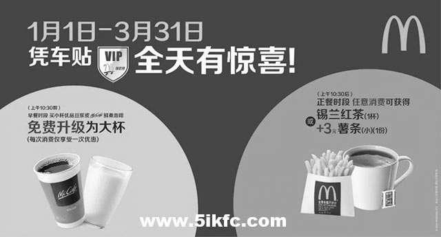 黑白优惠券图片:麦当劳得来速凭VIP车贴任意消费即赠锡兰红茶 - www.5ikfc.com