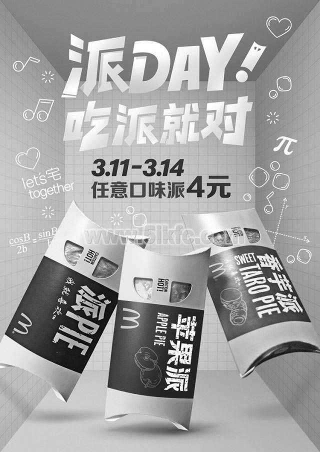 黑白优惠券图片:2020麦当劳派Day 任意口味派只要4元 限时4天 - www.5ikfc.com