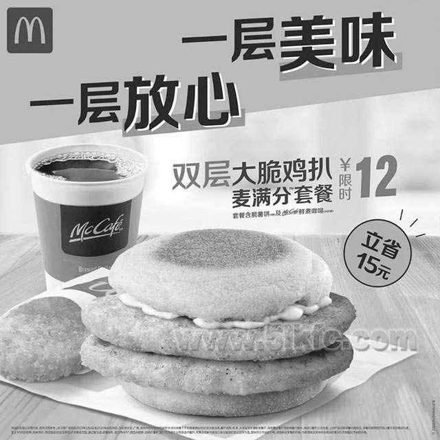 黑白优惠券图片:麦当劳早餐立省15元 双层大脆鸡扒麦满分三件套限时12元 - www.5ikfc.com
