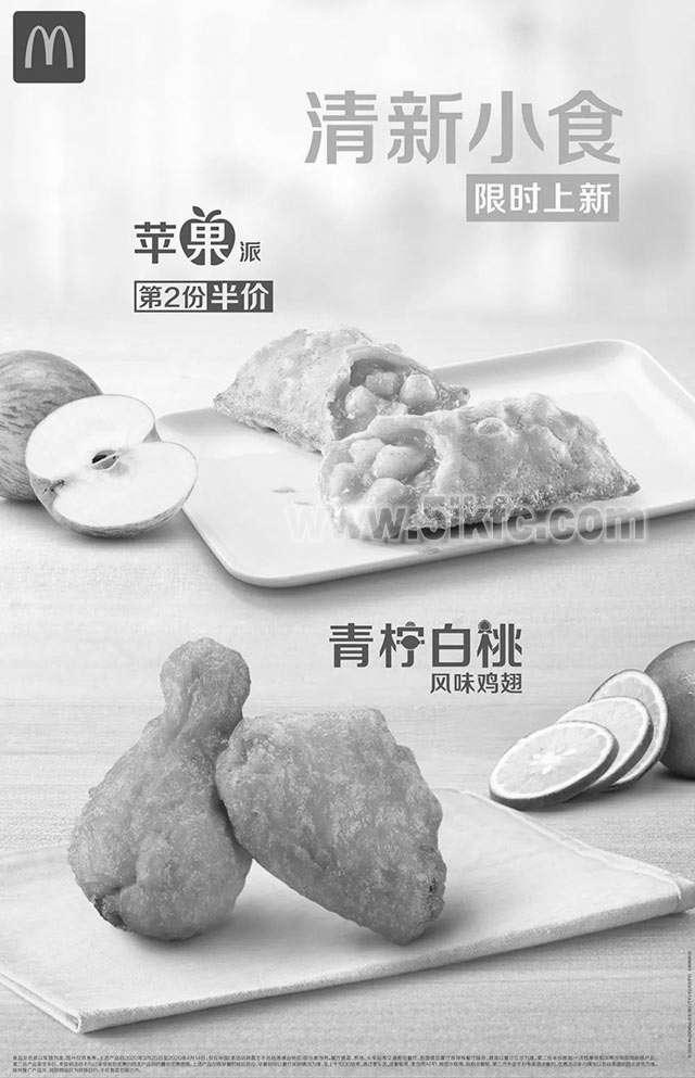黑白优惠券图片:麦当劳清新小食限时上新,苹果派第2份半价 - www.5ikfc.com