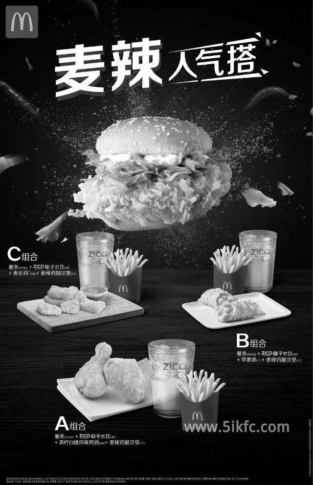 黑白优惠券图片:麦当劳麦辣人气搭组合,汉堡薯条新款搭配套餐 - www.5ikfc.com
