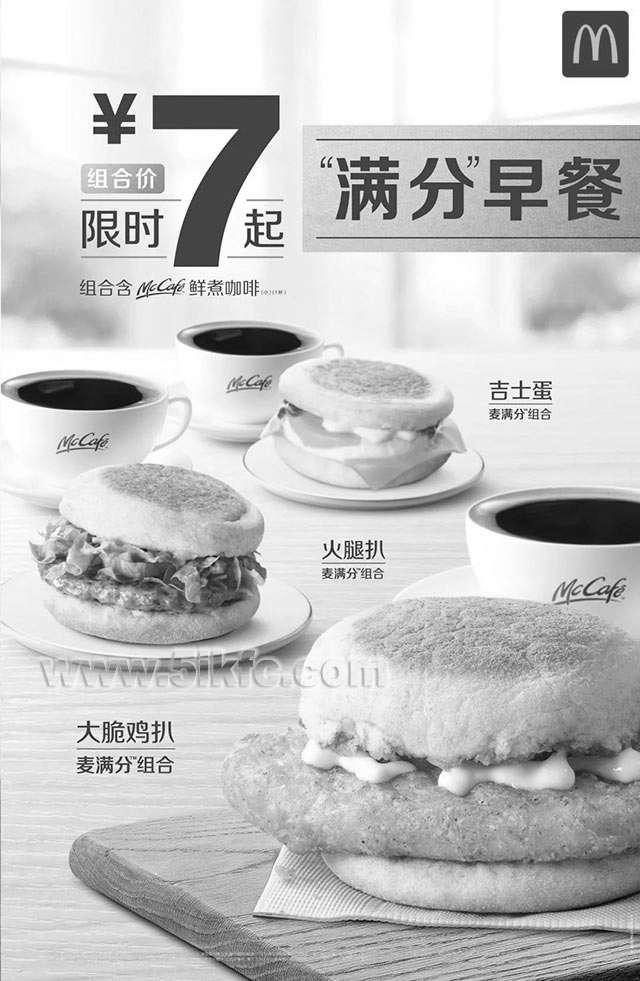 黑白麦当劳优惠券:北京广东麦当劳满分早餐组合限时7元起