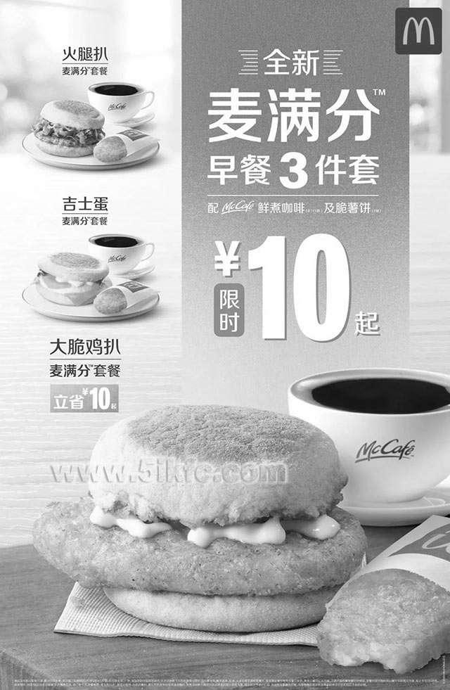 黑白优惠券图片:麦当劳麦满分早餐3件套限时10元起 - www.5ikfc.com