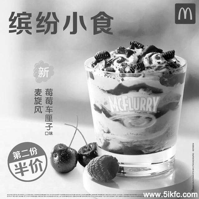 黑白优惠券图片:麦当劳新品莓莓车厘子口味麦旋风第二份半价 - www.5ikfc.com