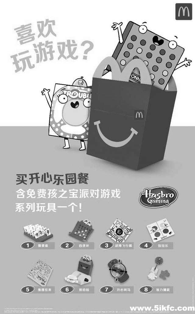 黑白优惠券图片:麦当劳2020年4月5月开心乐园餐含免费孩子宝派对游戏系列玩具一个 - www.5ikfc.com