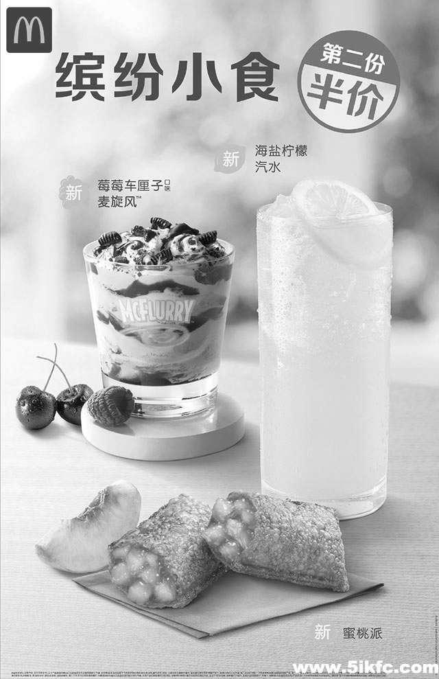 黑白优惠券图片:麦当劳缤纷小食(海盐柠檬汽水/蜜桃派/莓莓车厘子麦旋风)第二份半价 - www.5ikfc.com