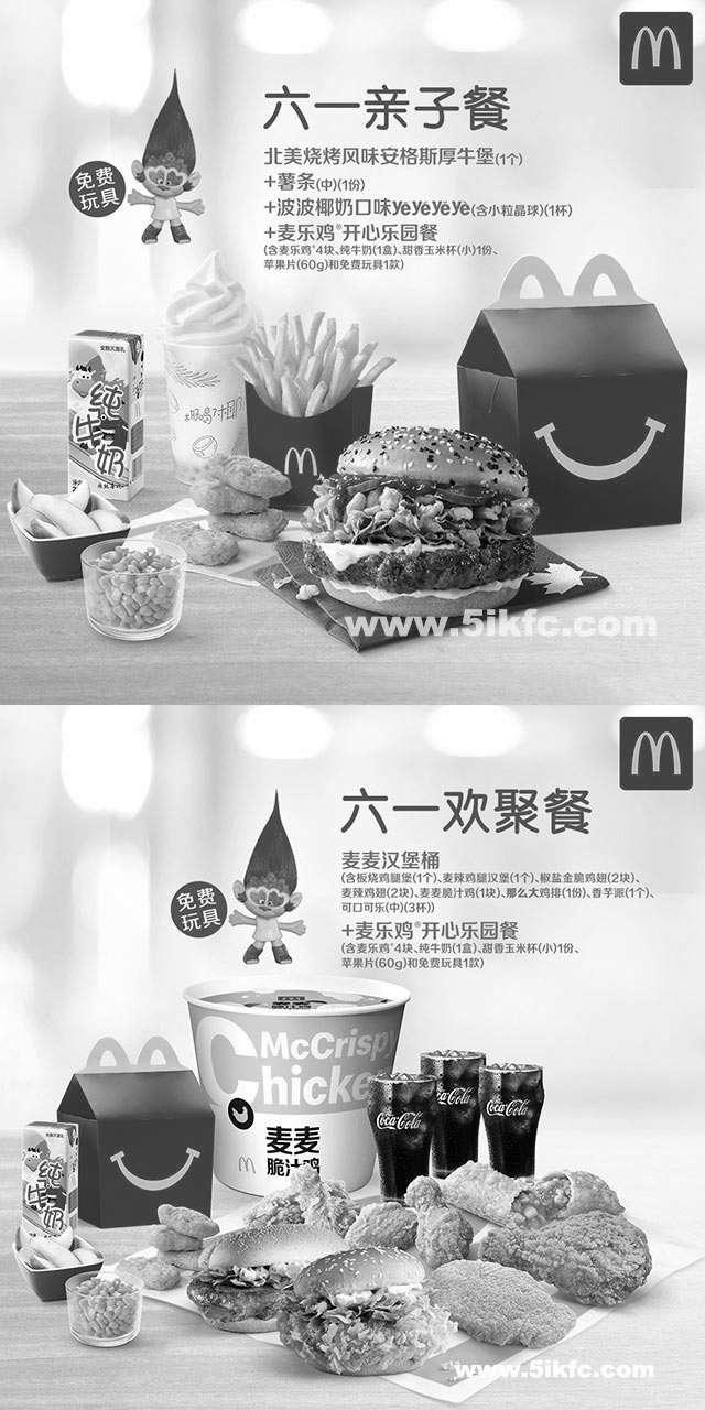 黑白优惠券图片:麦当劳2020六一儿童节套餐,六一亲子餐、六一欢聚餐 - www.5ikfc.com