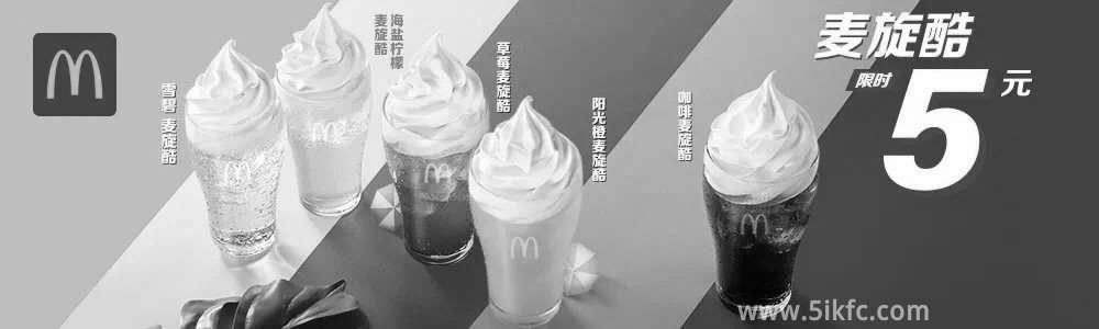 黑白优惠券图片:麦当劳5元麦旋酷特惠,限时5元麦当劳麦旋酷喝出夏天 - www.5ikfc.com