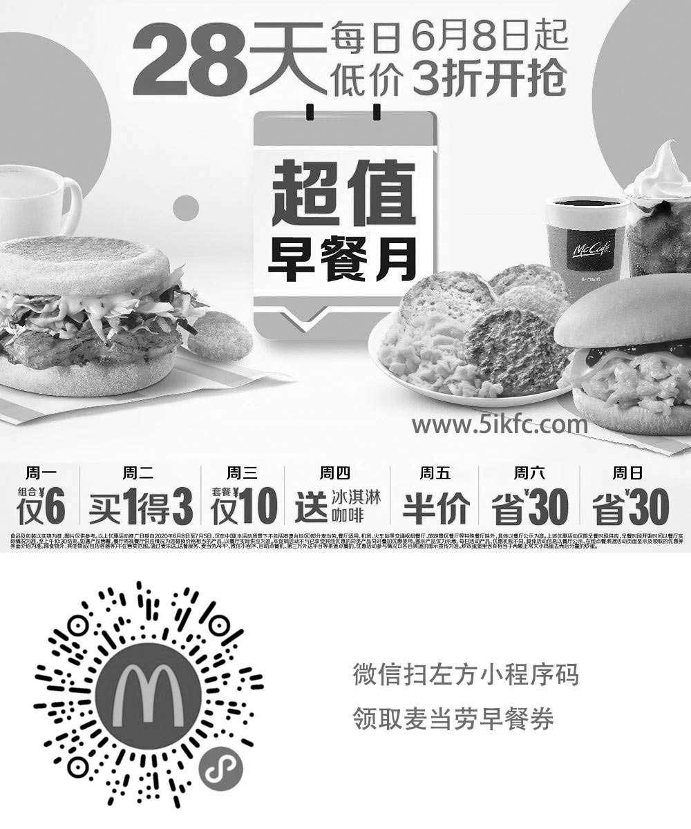 黑白优惠券图片:麦当劳超值早餐月 领优惠券吃早餐3折起开抢 - www.5ikfc.com
