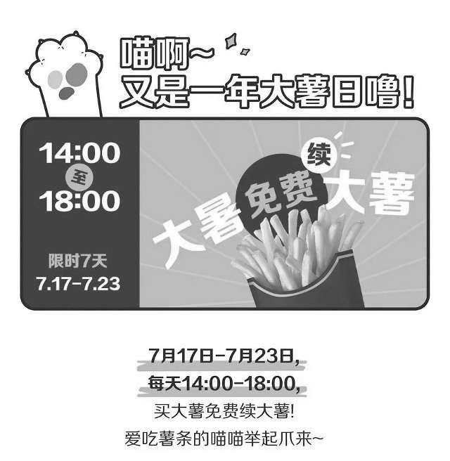 黑白优惠券图片:麦当劳2020大暑免费续大薯活动 - www.5ikfc.com