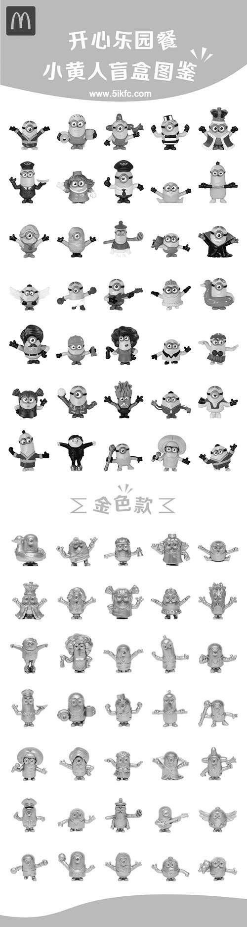 黑白优惠券图片:麦当劳70款小黄人盲盒玩具,2020年7月购买开心乐园餐免费得一款盲盒 - www.5ikfc.com